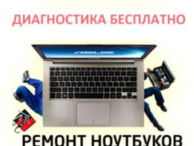 Как производится ремонт ноутбуков?